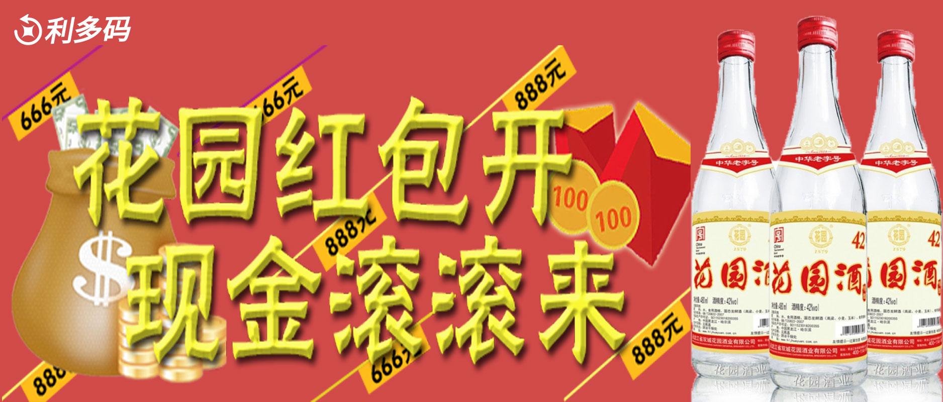 Banner%e8%8a%b1%e5%9b%ad%e9%85%92 1